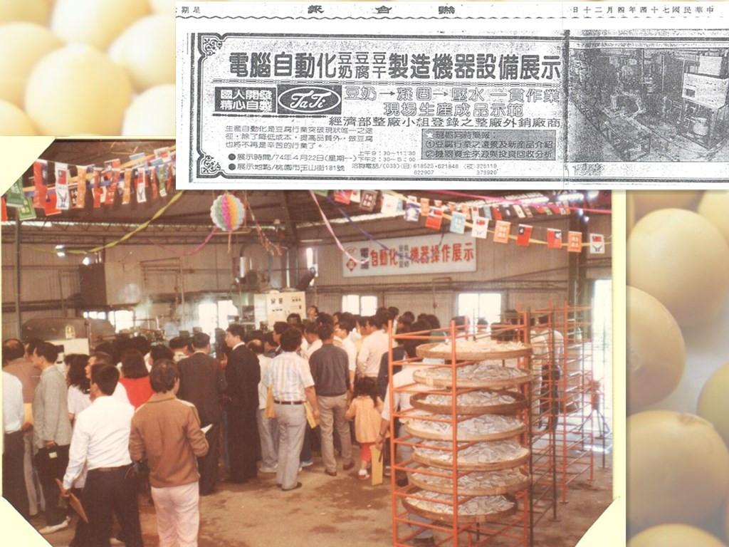 proimages/09_1985年_公司在廠內舉辦「電腦自動化機器」現場展示會_當時在台灣是前所未有的創舉.jpg