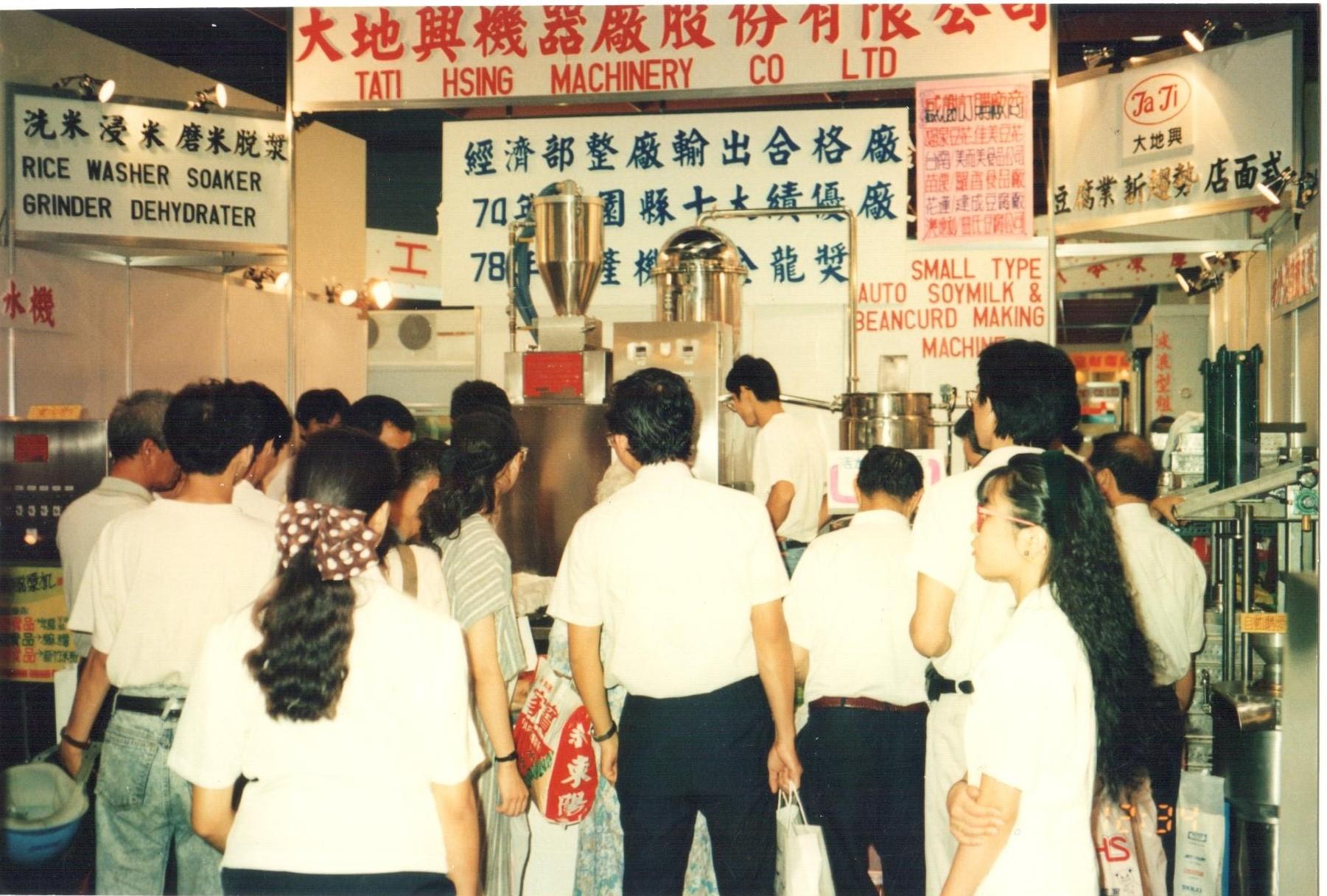 proimages/10_1990年_參加世貿食品機器展_公司自動化機器大獲好評.jpg