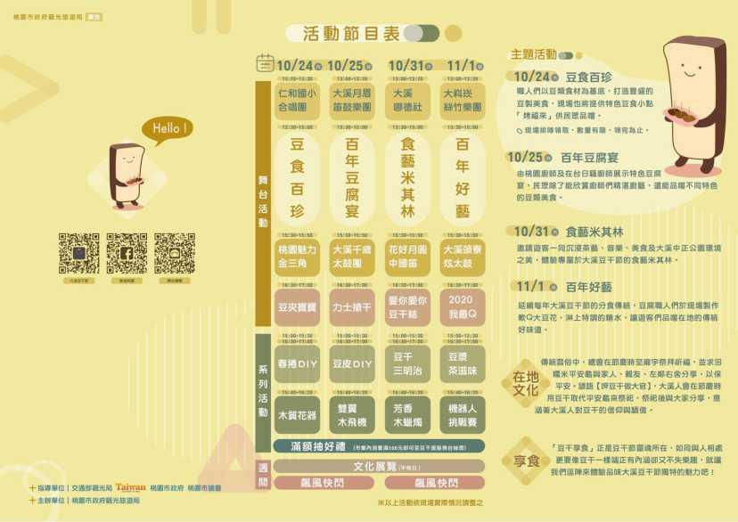 proimages/2020_NEW/2020大溪豆干節-03.jpg