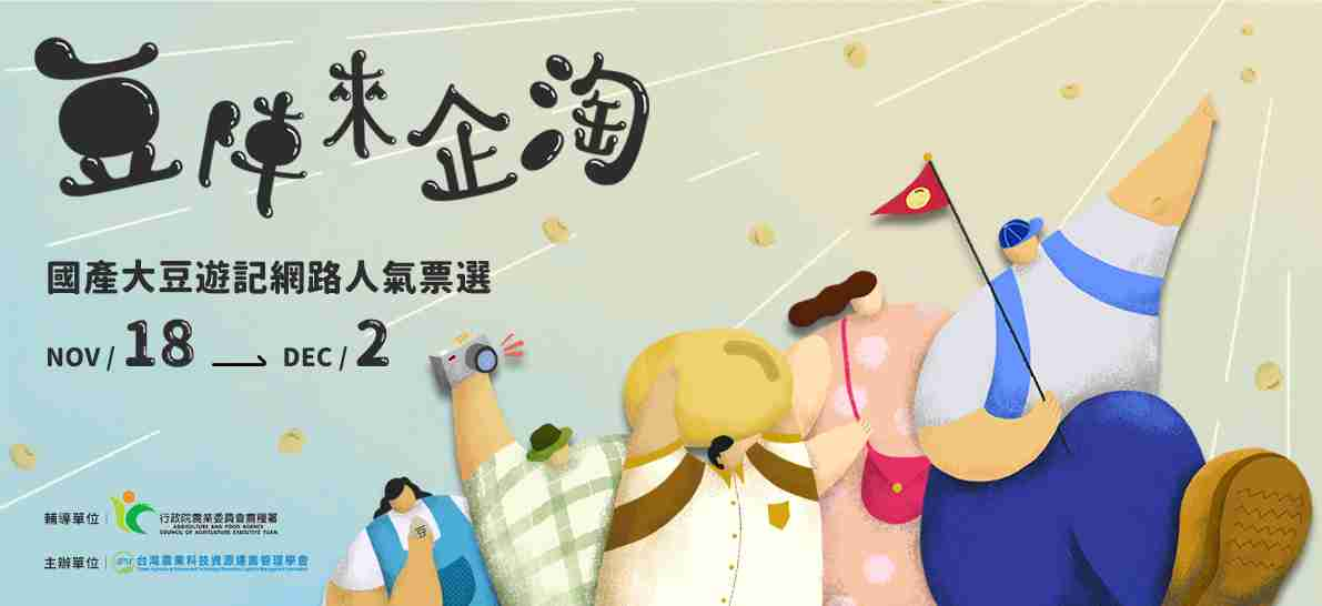 proimages/2020_NEW/2020-豆陣來企淘-2.jpg
