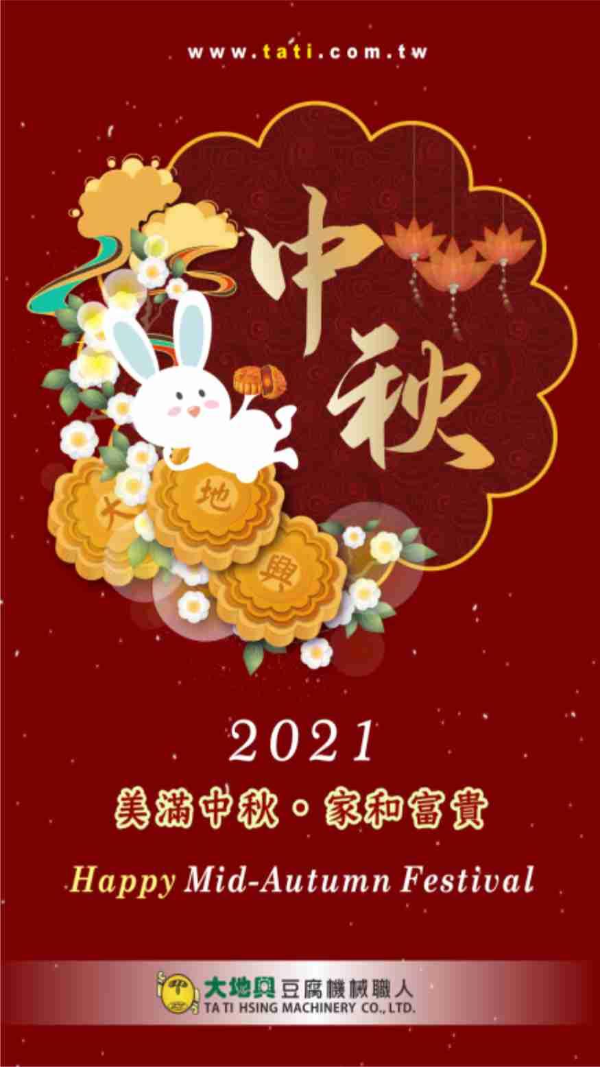 proimages/2021_NEW/2021_中秋節.jpg