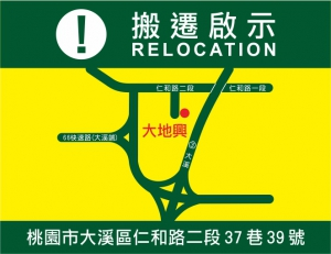TA TI HSING Relocation notice