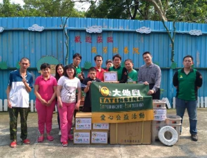 Tatihsing Love Charity - Tingfang Retreat