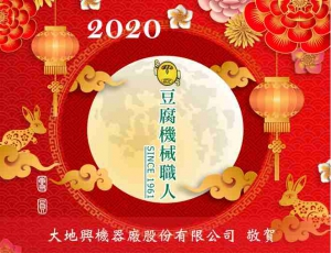 2020  Wishing you a happy Moon Festival!
