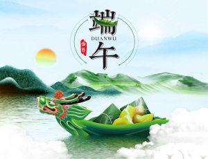Wishing you all a Happy Dragon Boat Festival.