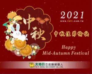 2021 大地興 祝您中秋佳節愉快!
