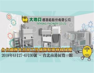 2018台北國際食品加工設備暨製藥機械展  大地興-參展訊息