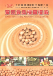 proimages/soy_food_features/舊式DM-小頁.jpg
